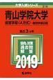 青山学院大学 経営学部〈A方式〉-個別学部日程 2019 大学入試シリーズ218