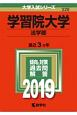 学習院大学 法学部 2019 大学入試シリーズ228