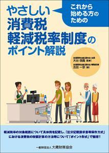 これから始める方のためのやさしい消費税軽減税率制度のポイント解説