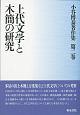 上代文学と木簡の研究 小谷博泰著作集2