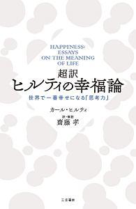 カール・ヒルティ『超訳 ヒルティの幸福論』