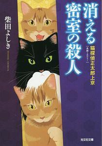 『消える密室の殺人 猫探偵 正太郎上京』柴田よしき