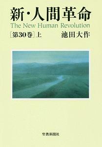 新・人間革命