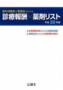 『診療報酬×薬剤リスト 平成30年』ジョニー・デップ