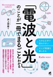 「電波と光」のことが一冊でまるごとわかる