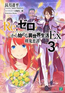 Re:ゼロから始める異世界生活Ex