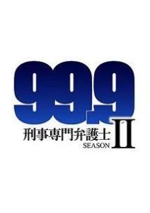 99.9-刑事専門弁護士- SEASONII