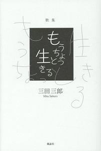 三田三郎『もうちょっと生きる 歌集』