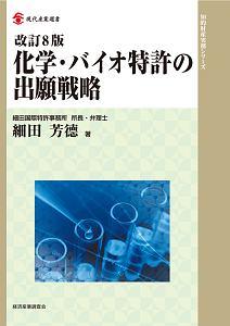 化学・バイオ特許の出願戦略<改訂8版> 知的財産実務シリーズ