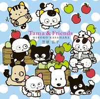 笠原弘子『「Tama & Friends」』