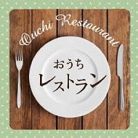 おうちレストラン