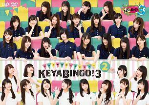 KEYABINGO!3 Vol.2
