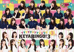 KEYABINGO!3 Vol.3