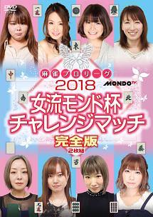 麻雀プロリーグ 2018女流モンド杯 チャレンジマッチ 完全版