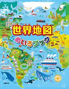 『世界地図めいろブック』三崎和雄