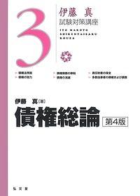 債権総論<第4版> 伊藤真試験対策講座3