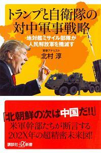 北村淳『トランプと自衛隊の対中軍事戦略 地対艦ミサイル部隊が人民解放軍を殲滅す』