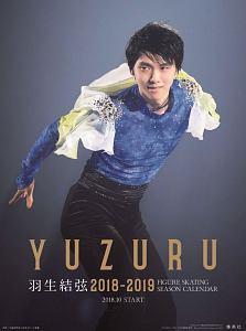 羽生結弦 フィギュアスケートシーズンカレンダー<壁掛け版> 2018-2019