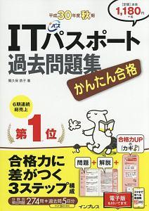 かんたん合格 ITパスポート 過去問題集 平成30年秋期 全文PDF・単語帳アプリ付