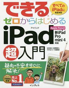『できるゼロからはじめるiPad超入門 Apple Pencil&新iPad/Pro/mini 4対応』デヴィッド・ボウイ/オリジナル・ニューヨーク・キャスト