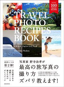 『TRAVEL PHOTO RECIPES BOOK』アラン・パスカ