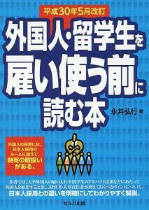『外国人・留学生を雇い使う前に読む本 平成30年5月改訂』スコット・ルーディン