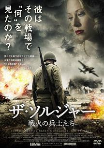アーロン・カーメイ『ザ・ソルジャー 戦火の兵士たち』