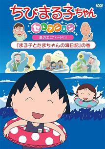 ちびまる子ちゃんセレクション 『まる子とたまちゃんの海日記』の巻