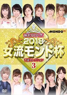 麻雀プロリーグ 2018女流モンド杯 予選セレクション(3)