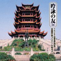 吟詠の友(34) 平成29年度 日本コロムビア吟詠コンクール 優秀者 -模範吟・伴奏付-