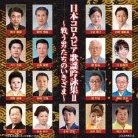 日本コロムビア歌謡吟詠集II ~戦う男たちのいきざま~