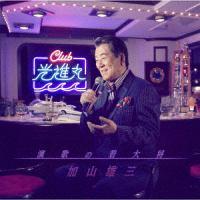 加山雄三『演歌の若大将~Club光進丸』