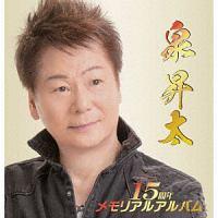 泉昇太15周年メモリアルアルバム