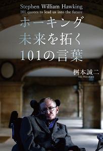 『ホーキング 未来を拓く101の言葉』田中道明