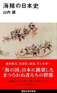 『海賊の日本史』西宮紘