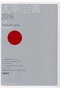 『太宰治賞 2018』筑摩書房編集部