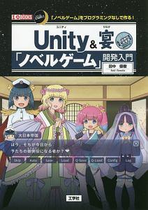 Unity&宴 「ノベルゲーム」開発入門
