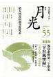 歌誌月光 2018.5 特集:福島泰樹第三十歌集『下谷風煙録』/第五回黒田和美賞発表 (55)