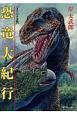 恐竜大紀行<オリジナル版>