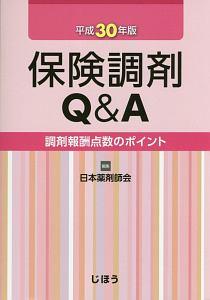 保険調剤Q&A 平成30年