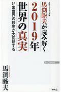 馬渕睦夫が読み解く 2019年世界の真実