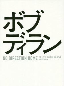 エリザベス トムソン『ノー・ディレクション・ホーム ボブ・ディランの日々と音楽』