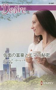 『仮面の富豪とエマの秘密』キャット・キャントレル