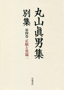 丸山眞男集 別集