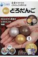 輝く!どろだんご NAGAOKA LABO 金・銀・キラキラのどろだんごが作れる!