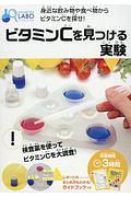 ビタミンCを見つける実験 NAGAOKA LABO