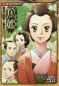 幕末・維新人物伝 篤姫 日本の歴史<コミック版>64
