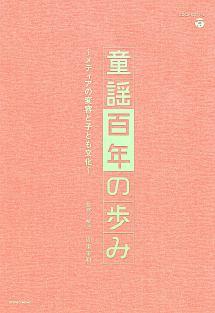 眞理ヨシコ『童謡百年の歩み~メディアの変容と子ども文化~』