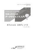 社会人のためのデータサイエンス入門 オフィシャルスタディノート<改訂第2版>