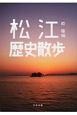 松江歴史散歩